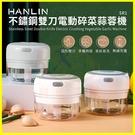 HANLIN-SR1 不鏽鋼雙刀電動碎菜蒜蓉機 USB充電 微型果菜料理機 辣椒蒜泥器 辛香配料攪碎機 絞碎機