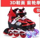 溜冰鞋兒童男女直排輪旱冰輪滑鞋3-5-6-8-10歲初學者 ciyo黛雅
