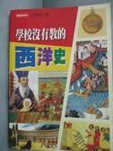【書寶二手書T8/歷史_HJH】學校沒有教的西洋史_呂理州