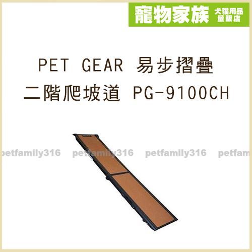 寵物家族-  PET GEAR 易步摺疊二階爬坡道 PG-9100CH