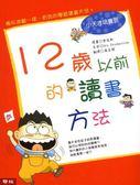12歲以前的讀書方法(小天才培養班系列)