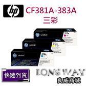 ~送滿額好禮送~ HP CF381A + CF382A + CF383A  原廠碳粉匣組 三彩 (適用HP CLJ Pro M476dw/nw )
