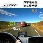 伴車安車載HUD抬頭顯示器汽車通用OBD行車電腦平視速度投影儀A3 igo全館免運