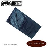 【速捷戶外】犀牛 RHINO 934犀牛 215*180CM 3人防潮地布/蓋布(黑)帳篷外墊/防水地墊