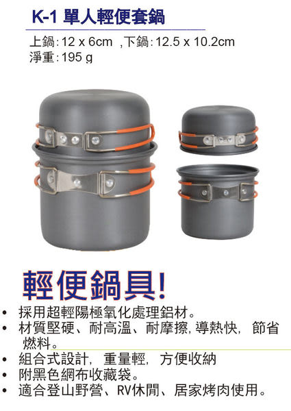 【山水網路商城】犀牛 RHINO K-1 鋁合金 單人輕便套鍋