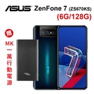 ASUS ZenFone 7 (6G/128G) 6.67吋 翻轉三鏡頭 ZS670KS 《贈 MK10000行動電源》[24期0利率]