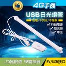 爆亮USB日光燈管 35公分 6000K LED燈管