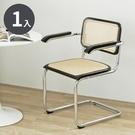 椅子 會議椅 餐椅 椅 工作椅【Z0102】Grace 極簡韓風藤編鐵腳扶手椅1入(黑) 完美主義