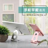 懶人支架 鋁合金手機支架桌面折疊支撐架平板手機架 nm6278【pink中大尺碼】