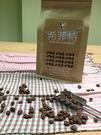 阿拉比卡100%原味咖啡豆