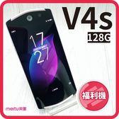 【創宇通訊】Meitu美圖 V4S 128GB 美顏相機【福利品】