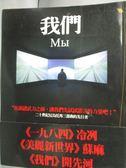 【書寶二手書T1/翻譯小說_HJV】我們_薩米爾欽