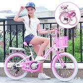 兒童自行車女小孩單車腳踏車中大童折疊小學生20寸女孩賽山地車子 qz4225【Pink中大尺碼】
