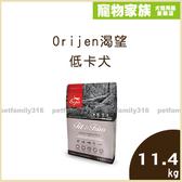 寵物家族-【活動促銷85折】Orijen渴望低卡犬野牧鮮雞配方(肥胖犬/室內犬) 11.4kg