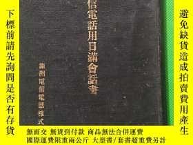 二手書博民逛書店昭和十一年罕見1936年 《電信 用日滿會話書》 精裝一冊全 滿
