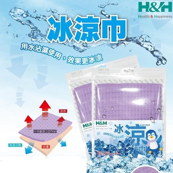 【南良H&H】冰涼巾 20x78cm 單件入  **朵蕓健康小舖**