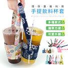 日系 飲料提袋 手提杯套【HOS8B2】...