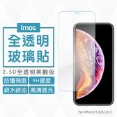 iMos iPhone X Xs XR Xs Max 2.5D 全透明 半版 玻璃保護貼 美國康寧 防爆 防刮 9H