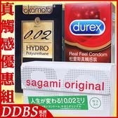 【DDBS】岡本 相模 002衛生套 杜蕾斯保險套 真觸感優惠組 (共26片)衛生套/保險套/入/型/DUREX/12