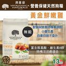 【毛麻吉寵物舖】Vetalogica 澳維康 營養保健天然糧 農飼鮮雞狗糧 13KG 飼料