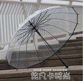 包郵16骨透明雨傘小清新直長柄傘加厚環保創意男女學生個性情侶傘QM 依凡卡時尚