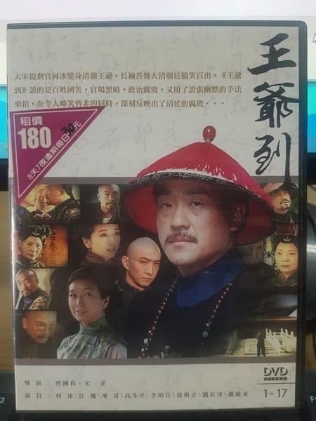 挖寶二手片-S68-002-正版DVD-大陸劇【王爺到 全35集6碟】-何冰 江珊 高東平
