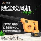 LMlava鋰電吹風機 電腦除塵器 充電式吹灰機大功率吹吸兩用鼓風機 3C數位