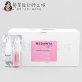 立坽『染燙前處理』美宙公司貨 MEDAVITA媚黛維達 濃縮氨基酸群(染、燙護髮前處理劑)PH3.6 (單支)