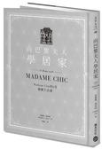 (二手書)向巴黎夫人學居家:Madame Chic的6堂優雅生活課