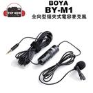 BOYA 博雅 全向型 領夾式 電容式 收音 麥克風 BY-M1 適用 相機 手機 電腦 公司貨