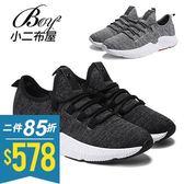 運動鞋 防滑耐磨潮流休閒鞋【JP99817】