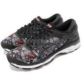 【六折特賣】Asics 慢跑鞋 Gel-Kayano 24 NYC 黑 白 紐約特別款 避震透氣 男鞋 運動鞋【PUMP306】 T7J4N9099