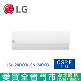 LG樂金3-4坪LSU-28DCO/LSN-28DCO旗艦變頻冷專冷氣_含配送到府+標準安裝【愛買】