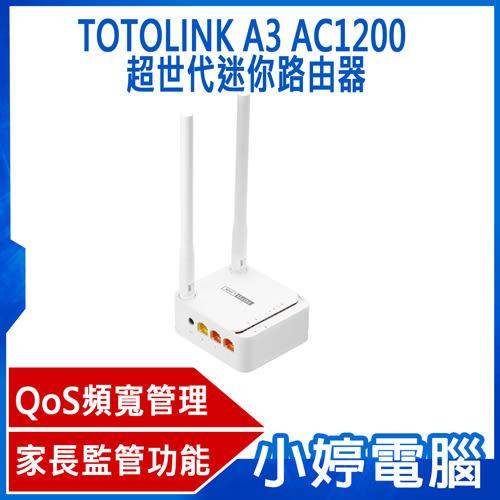 【24期零利率】全新 TOTOLINK A3 AC1200 超世代迷你路由器 極速同步雙頻