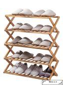 簡易鞋柜 鞋架多層簡易家用經濟型架子宿舍門口收納置物架免安裝折疊竹鞋柜