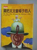 【書寶二手書T1/心靈成長_JSP】錯把太太當帽子的人_孫秀蕙