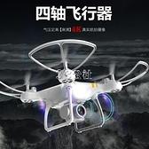 成人無人機高清航拍器遙控直升飛機小學生四軸飛行器兒童玩具男孩