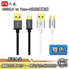 PX大通 ECA2 1米 USB2.0 to Type-C閃充快充充電傳輸線【Sound Amazing】