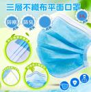 Qmishop 5入 成人三層平面不織布口罩 /防塵/防臭/保護喉嚨 非醫用 【J227】