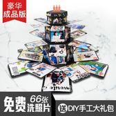 爆炸盒子diy手工相冊創意照片定制驚喜走心的抖音同款生日禮物男 js1751『科炫3C』