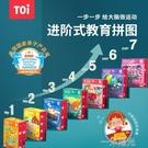 TOI圖益兒童進階益智拼圖大塊寶寶幼兒早教玩具男孩女孩2-3-4-5歲  一米陽光