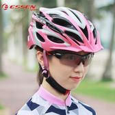 ESSEN山地公路腳踏車單車騎行頭盔一體成型安全帽子男女戶外裝備【一條街】