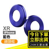[24H 台灣現貨] iPhone XR 手機 鏡頭 保護框 防刮耐磨 防衝擊 輕巧 精準開孔 繽紛色彩-藍色