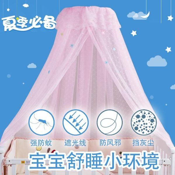 兒童蚊帳 亮貝貝嬰兒床蚊帳帶支架兒童蚊帳寶寶蚊帳落地夾式嬰兒蚊帳通用 TW【元氣少女】