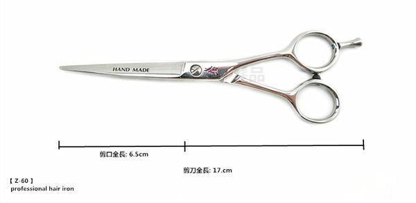 【DT髮品】專業級 精選高級鋼材 理髮剪刀 z-60 設計師專用 滑順不卡髮【0310034】