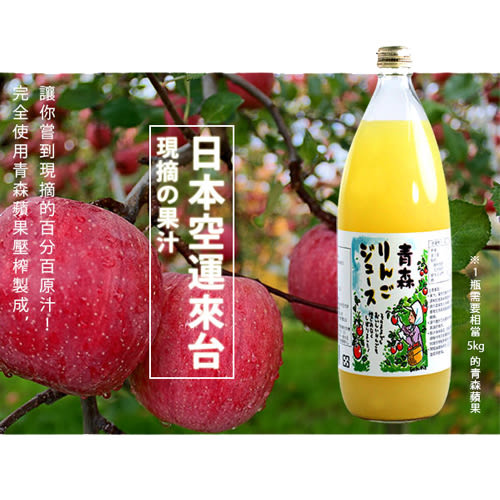 日本青森蘋果汁1000ml【愛買】