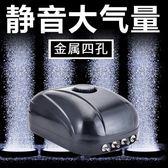 氧氣泵魚缸靜音養魚沖氧泵水族箱大功率大氣量增氧泵制 法布蕾輕時尚