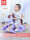 搖馬 滑行兩用塑料加厚大號帶音樂嬰兒玩具小木馬兒童搖馬 第六空間 igo