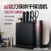 現貨 施諾格智慧刀具消毒保潔機筷子烘干刀架廚房用品多功能菜刀收納架 雙十一鉅惠ATF