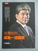 【書寶二手書T6/政治_ISZ】台灣如何成為一流國家_李鴻源